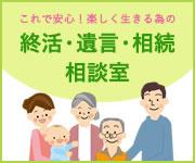 行政書士辰巳総合法務事務所01