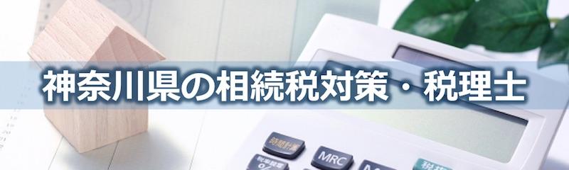 神奈川県の相続税対策・税理士