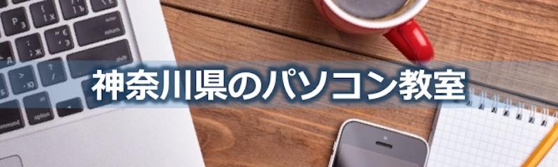 神奈川県のパソコン教室