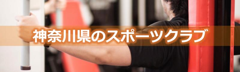 神奈川県のスポーツクラブ