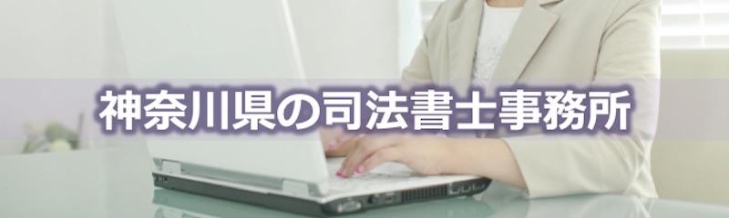 神奈川県の司法書士事務所