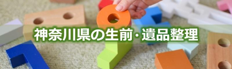 神奈川県の遺品整理