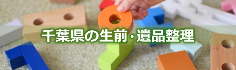 千葉県の終活・遺品整理