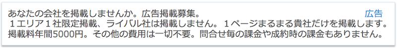 終活.net広告掲載募集