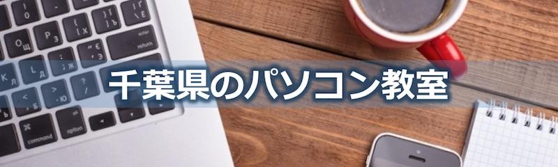 千葉県の終活と生活・パソコン教室