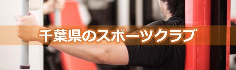 千葉県の終活と生活・スポーツクラブ