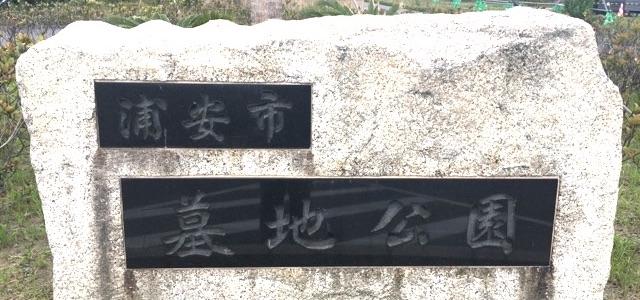 浦安墓地公園07