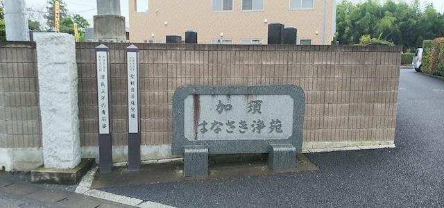 加須はなさき浄苑04