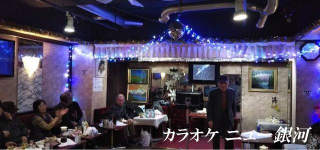 カラオケ_ニュー銀河08a