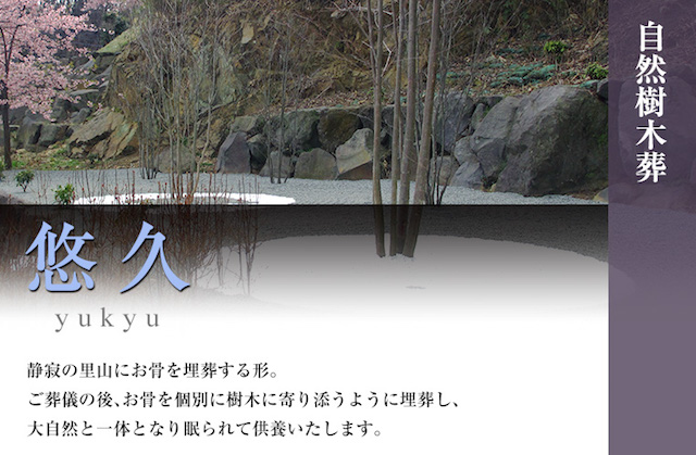メモリアルヒルズ雲渓塚02