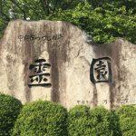 甲府市つつじが崎霊園04