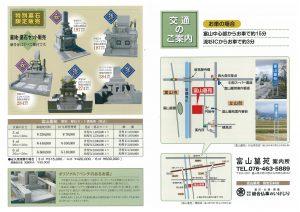 富山の霊園パンフレット02