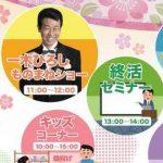 終活セミナー・多摩永山メモリードホール1周年記念イベント