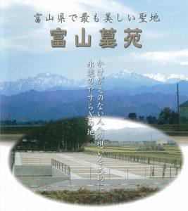 富山の霊園パンフレット01