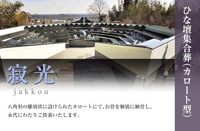 メモリアルヒルズ雲渓塚03