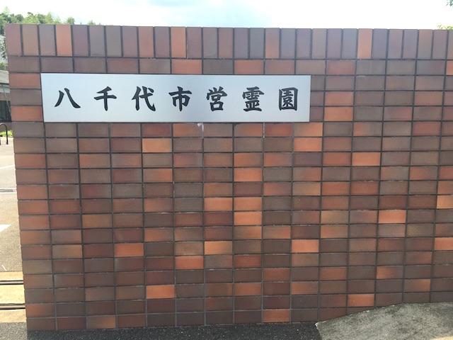 八千代市営霊園03