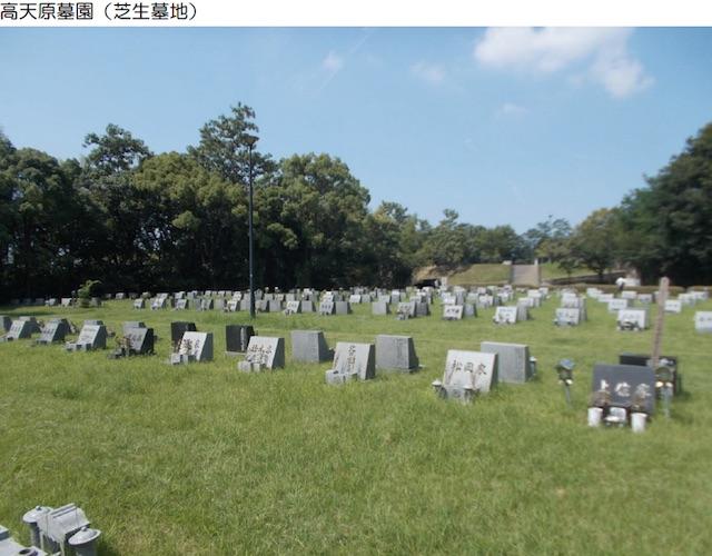 広島市営高天原墓園芝生墓地