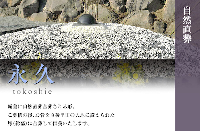 メモリアルヒルズ雲渓塚04
