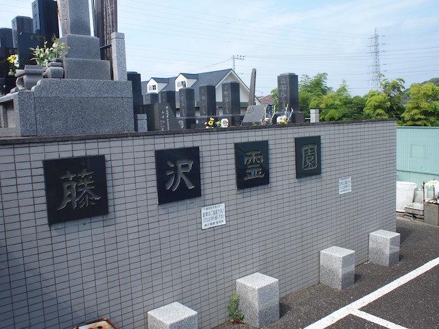 藤沢霊園01