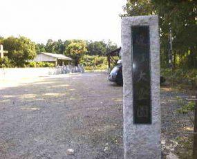 近江大霊園1