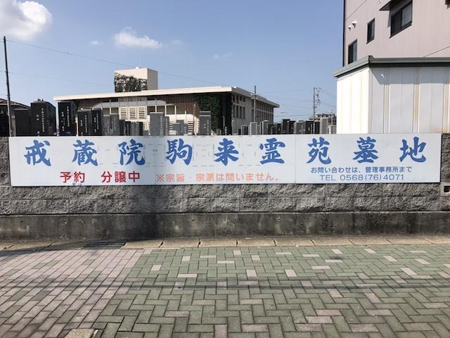 戒蔵院駒来霊苑04