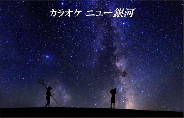カラオケ_ニュー銀河09