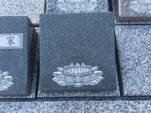 蓮華墓地石碑