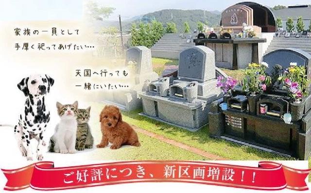 北摂池田メモリアルパーク_ペットと一緒に眠れるお墓01