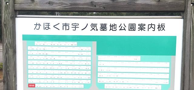 かほく市営 宇ノ木墓地公園08