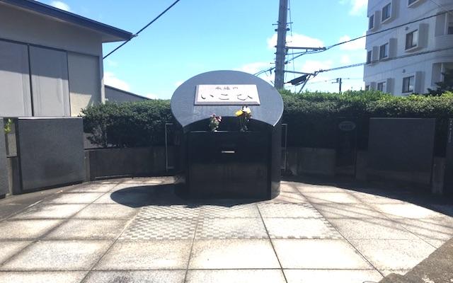 横浜南太田霊苑01