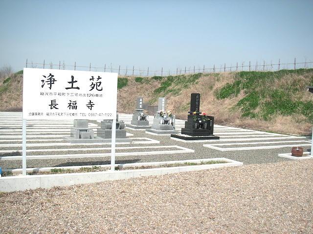 浄土苑03