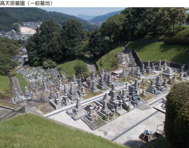 広島市営高天原墓園一般墓地