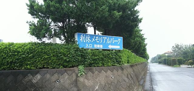 利休メモリアルパーク07