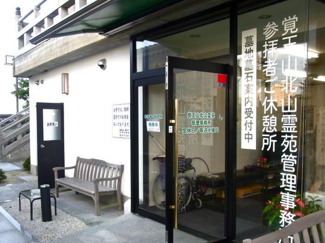 覚王山北山霊園h