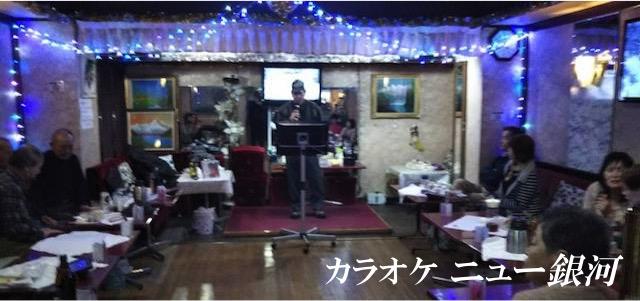 カラオケ_ニュー銀河07