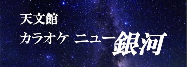 カラオケ_ニュー銀河02