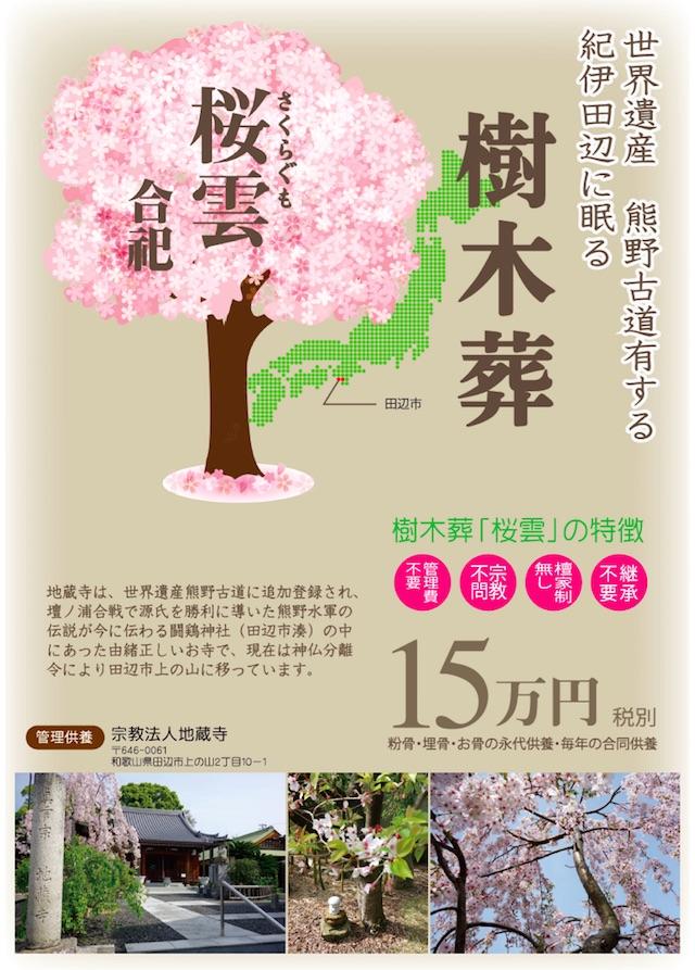 樹木葬「桜雲(さくらぐも)」08