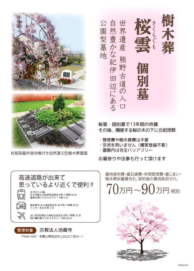 樹木葬「桜雲(さくらぐも)」09