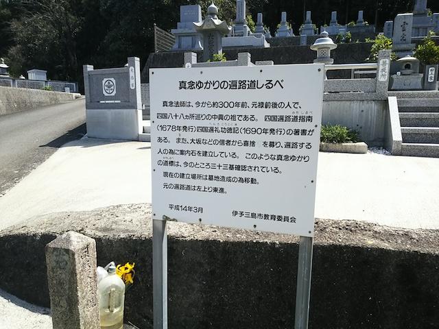 四国中央市営桃山新墓園_02