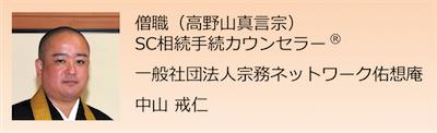 中山戒仁_06