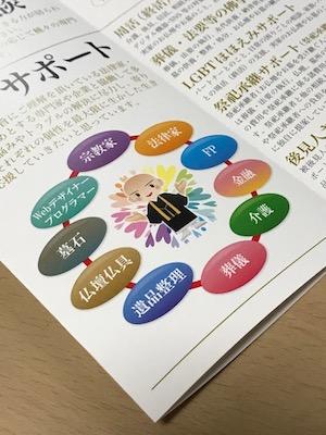 須磨周活連絡協議会_01