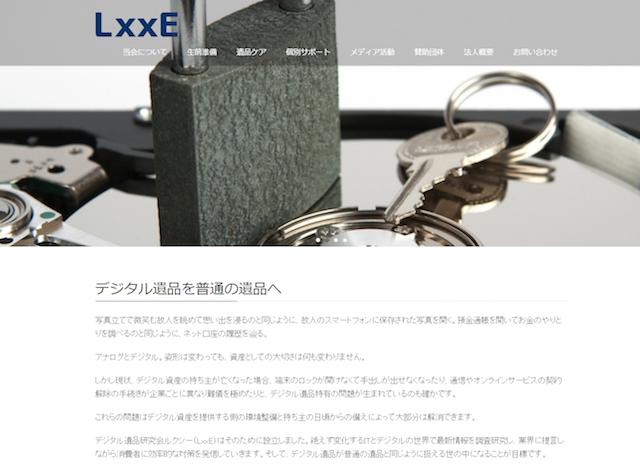 一般社団法人デジタル遺品研究会ルクシー_03