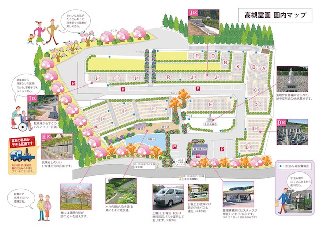高槻霊園−霊園マップ