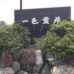 羽島市営 一色墓地_06