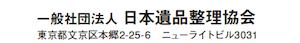 日本遺品整理協会