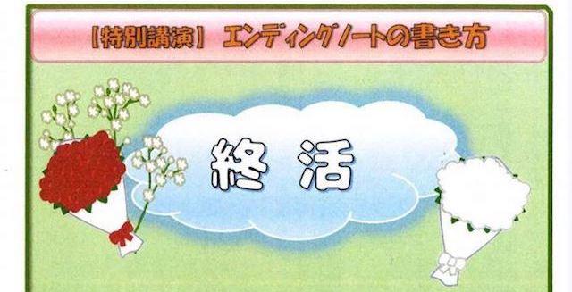 エンディングノートの書き方_01