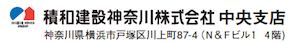 積和建設神奈川