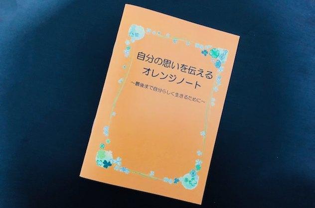 オレンジノート