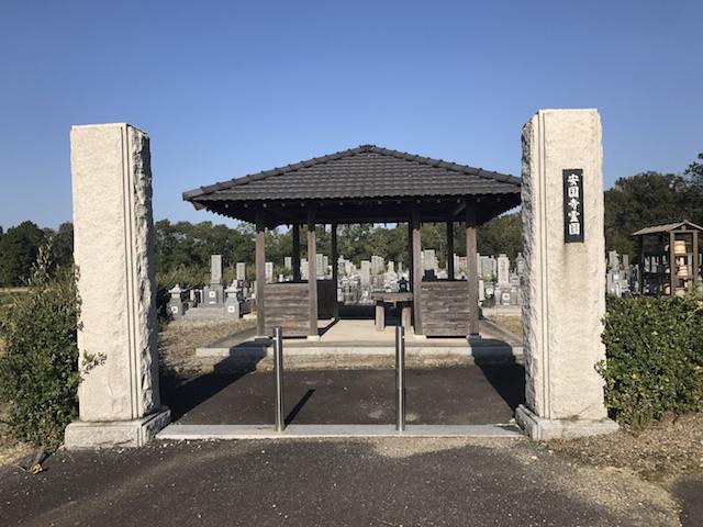 安国寺霊園ー霊園入口