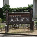 京田辺市営大住霊園